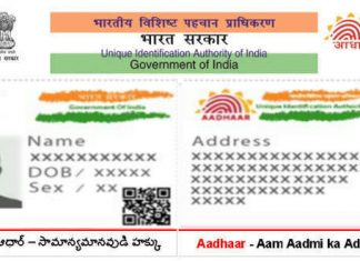 How to Update Your Aadhar Details