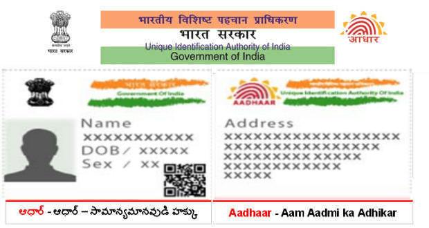 how to update aadhar card  change your aadhaar card