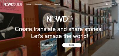 Now-Do